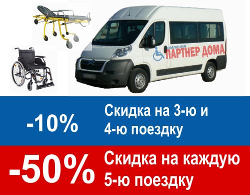 Перевозка больных в Сызрани